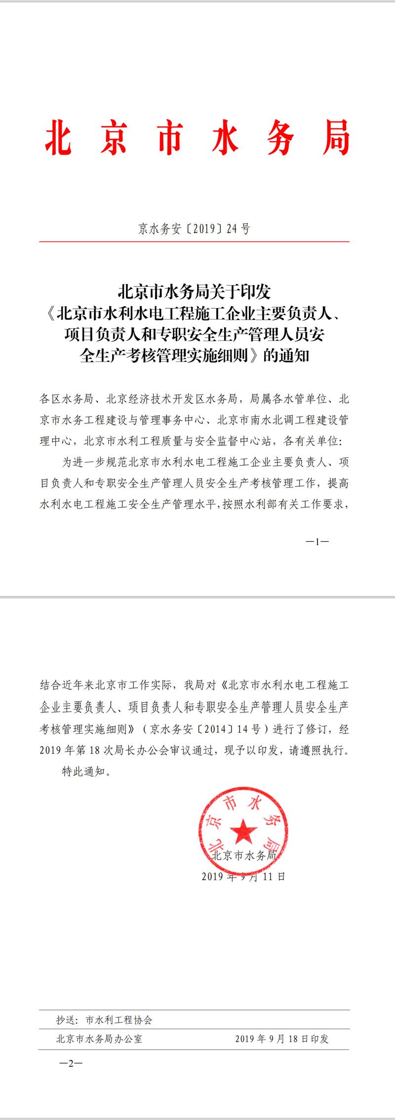 北京林淼生态环境技术有限公司